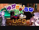 ゆかきり+ウナが行くUFO-a day in the life-2枚目