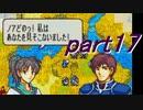 【ゆっくり】FE封印縛りプレイ幸運の剣 part17【実況】