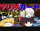 【ゆっくり実況】 呪われながらマリオカート8DX part2