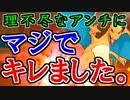 【ポケモンUSM】優遇されすぎてアンチ急増!?リザードンを叩く奴に激怒!【レート戦実況】