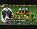沖縄二紙の世論操作 ボギー大佐の言いたい放題 2019年10月19日 21時頃 放送分