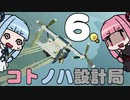 【Stormworks】コトノハ設計局 Part6【VOICEROID実況】