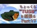 【Minecraft】ちょっくらTUSBを頑張る Part:17【ゆっくり実況】