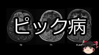 【ゆっくり朗読】ゆっくりさんと不思議な病気 その112