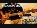 BLUE ENCOUNT/ポラリス/ギターで弾いてみた/アニメ「僕のヒーローアカデミア」TV size