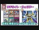 【遊戯王ADS】サテライト・ウォリアー