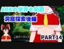 【ゆっくり実況】ARKの世界を制覇【ARK:Survival Evolved】Part14