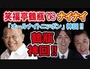 ナイナイのオールナイトニッポンニッポン  ゲスト,笑福亭鶴瓶  2003.12.18