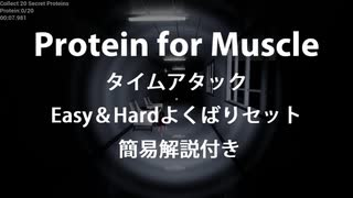 【TA】Protein for Muscle Easy&Hardよく
