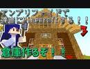 『Minecraft』アンプリファイドで適当にMinecraftする!!Part3【ゆっくり実況】