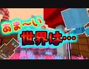 冒険3秒さようなら☆  …(^ω^♯ )【Minecraft】part34