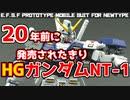 【ガンプラ】HG RX-78-NT-1 アレックスを組み立てる(完成編)