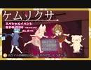 ケムリクサ スペシャルイベント なかのZERO 19/07/20 のレポート