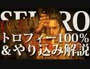 第27位:【SEKIRO-隻狼-】トロフィー100%&やり込み解説【実況】Part8