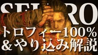 【SEKIRO-隻狼-】トロフィー100%&やり込み解説【実況】Part8