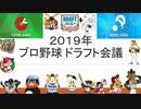【2019】2019年ドラフト会議~ドラフト指名結果編~【ドラフト会議】