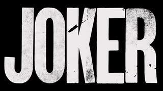 『ジョーカー』ムービーウォッチメン+α
