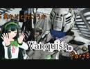 【Vanquish】あかりと行こうかVanquishPart8【VOICEROID】