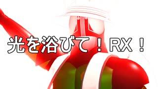 【MMD杯ZERO2参加動画】カバンライダーBLACK RX 第2話「光を浴びて!RX!」