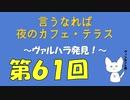 【ラジオ企画】言うなれば夜のカフェテラス第61回~ヴァルハラ発見!~