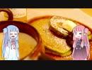【飲み干しリレー】あかねちゃんカフェはじめました vol.6.5【京都府】