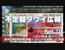 【ゆっくり実況】タウイ広報118 2019年度 夏イベ「シングル作戦」E2攻略
