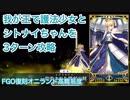 【FGO】復刻オニランド 高難易度 「護法少女スペシャルヒーローショー」アルトリア・ペンドラゴン(セイバー)軸 3ターン攻略