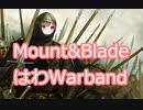 エリー・コニファー はわWarband【Mount&Blade】