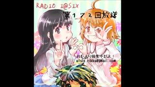 RADIO I@SIX【第172回放送】