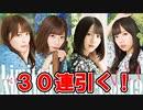 【ユニゾンエアー】秋服コレクションガチャ30連!秋服SSRがほしいんだぁぁぁ!!!【日向坂46】