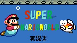 【実況】巻き戻し機能の喜びを知ってしまった「スーパーマリオワールド」 Part.2