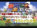 【兄妹で対戦シリーズ】初代ポケモン ラストバトルPart4