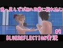 舌ったらずがJKの日常に紛れ込むBULEREFLECTION実況 ♯9