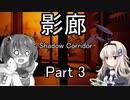 [影廊 -Shadow Corridor-]を一人と一羽がプレイpart3