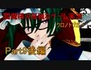 【ゆっくり実況】閻魔様の孤独なゲーム実況~クロノトリガーPart9後編~