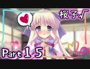 【グラフ】Flyable Heart(桜子√編)【実況プレイ】 Part15