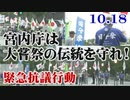 【皇室破壊】10.18 宮内庁は大嘗祭の伝統を守れ!緊急抗議行動[R1/10/19]