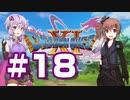 【2D版】ゆかり&ささらのドラゴンクエスト11S 過ぎ去りし時を求めて【Part18】