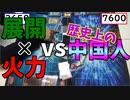 [YGO]戦華とイグニスターで対戦&ワンパック開封