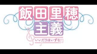 飯田里穂主義 第1回放送分(10/6)