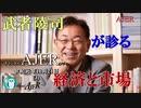 『ニューノーマルと化した米中貿易戦争は日本株のチャンス(前半)』武者陵司 AJER2019.10.21(3)