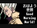 ファミコン音源・Dr.STONE OP『Good Morning World!』