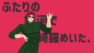 【花京院】 太陽系デスコ【ジョジョの奇妙