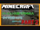 【Minecraft】バージョンに取り残された人のマインクラフト【ゆっくり実況】part2