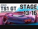 【Asphalt9】アスファルト9:Legends 「Zenvo TS1 GT Anniversary スペシャルイベント」STAGE 13~16