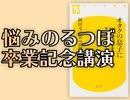 #304 岡田斗司夫ゼミ 驚異の2時間トーク!朝日新聞「悩みのるつぼ」卒業記念講演(4.65)