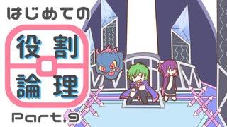 【ポケモンUSM】初めての役割論理Part.9
