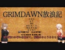 【Grim_Dawn】システム解説 第8回【Cevio実況】