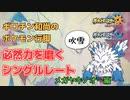 【ポケモンUSM】和尚さんの役割論理行脚 其の壱