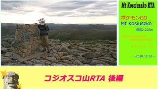 【RTA】 ポケモンGO Mt.Kosciuszko攻略 0